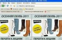 """Крымские регионалы """"продают"""" женские сапоги"""