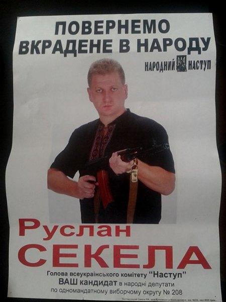 Секела Руслан