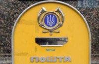 """""""Укрпошта"""" попередила про затримки із доставкою кореспонденції в семи областях"""