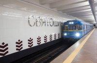 """На столичній станції метро """"Святошин"""" відкрили оновлений вестибюль"""