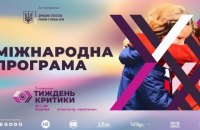 5-й Київський тиждень критики оголосив міжнародну програму