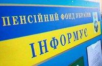 Сотрудницу Пенсионного фонда в Броварах подозревают в присвоении 2 млн гривен
