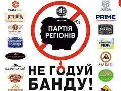 """В Ужгороде бойкотировали предприятия """"регионалов"""""""