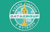 Жеребьевка Кубка Украины состоится в четверг
