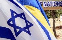 Украина и Израиль технически парафировали Соглашение о свободной торговле