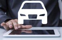 Поліси автострахування почали продавати через інтернет