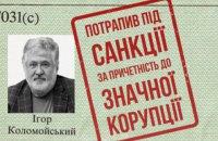 США ввели санкции против Коломойского и членов его семьи