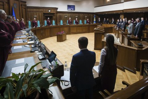 Депутати просять КС оцінити закон про зміни до процесуальних кодексів