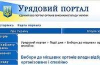 Кабмин: голосование в Украине проходит по плану