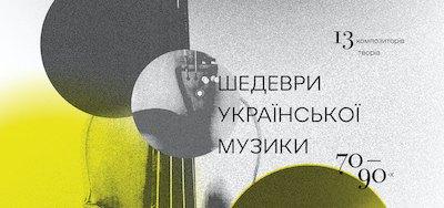 «Шедевры украинской музыки 70-90-х»: конец амнезии