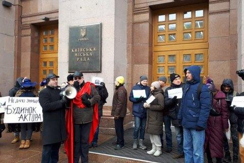 Активисты пикетировали КГГА с требованием сохранить Дом актера во время реставрации