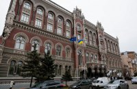 Активи Нацбанку перевищили трильйон гривень