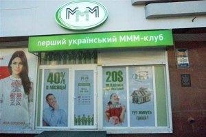 В МВД признали бессилие в борьбе с МММ