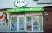 У МВС визнали безсилля в боротьбі з МММ