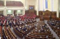 Сьогодні розпочинає роботу четверта сесія Верховної Ради
