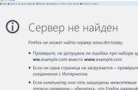 Інтернет почали зачищати від сайтів ДНР