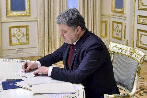 Порошенко подписал законы о дорожном фонде