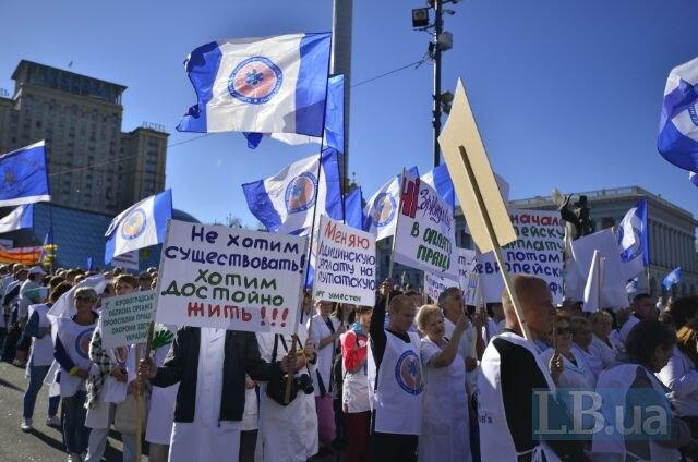 Украинские медсотрудники начали акцию протеста против реформы здравоохранения