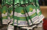 """""""Слуга народу"""" не вважає, що проведення конференції у внутрішньому дворі КНУ ім. Шевченка порушує законодавство"""