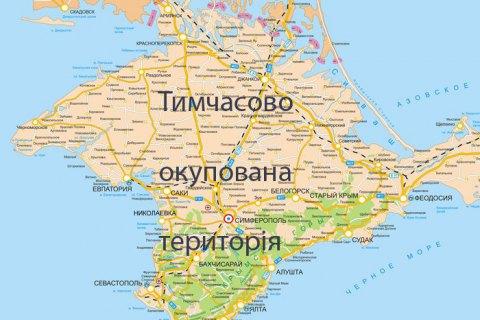 Google начал показывать Крым как российскую территорию для пользователей из РФ