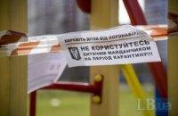 """Станом на сьогодні """"червона"""" зона карантину діє у Києві та 11 областях"""