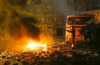 Столкновения на улице Грушевского. Хроника