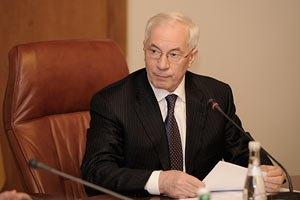 Азаров: СА с ЕС даст новые стимулы сотрудничеству Украины с ТС