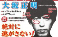 Арестован японец, который убил полицейского и провел более 40 лет в бегах