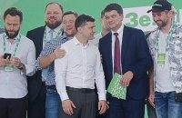 """Партія """"Слуга народу"""" оголосила список на вибори"""