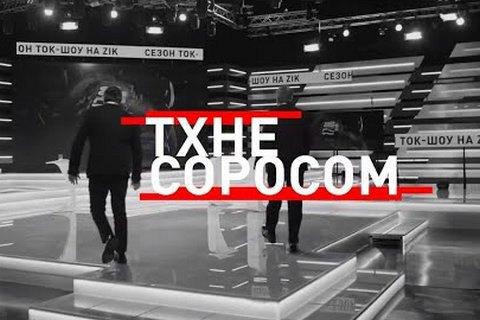 Телеканалу ZIK призначили перевірку за телемарафон про Сороса
