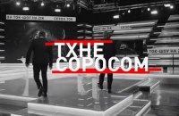 Телеканалу ZIK назначили проверку за телемарафон о Соросе