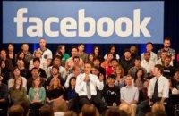 Facebook попросил пользователей предъявить удостоверения личности