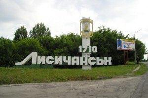 Боевики ограничили въезд в Лисичанск