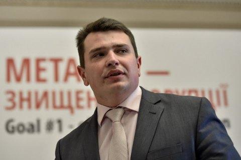 Ситник заявив про саботаж судами справ НАБУ і САП
