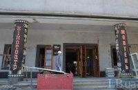 """На реконструкцию кинотеатра """"Жовтень"""" выделили 41 млн гривен"""