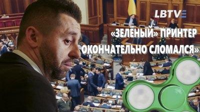 https://lb.ua/blog/anna_steshenko/447371_zeleniy_printer_okonchatelno.html