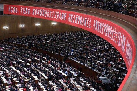 В Пекине открылся 19-й съезд Коммунистической партии Китая