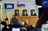 Адвокаты сорвали заседание суда по делу Януковича