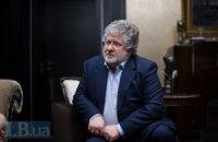 "Коломойський, Порошенко і Яценюк домовилися про аудит ""Укртранснафти"""