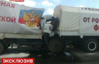 Російський гумконвой дорогою на Донбас потрапив у ДТП