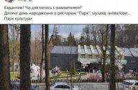 В ресторане Дубневичей во Львове устроили масштабную вечеринку во время карантина