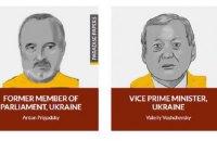 У Paradise Papers виявилися екс-нардеп і колишній віце-прем'єр України