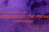 Шість українських п'єс перекладуть англійською і презентують у Британії