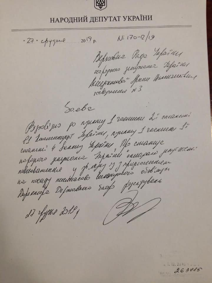 Заявление Венедиктовой о прекращении депутатских полномочий