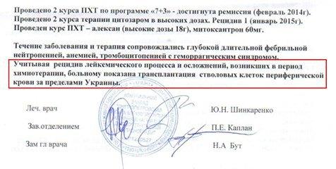 Украинские врачи рекомендовали Тарасу лечение за рубежом