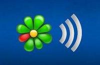 Частная информация пользователей ICQ стала доступна всему Интернету