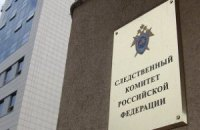 СК РФ порушив справу проти ГПУ
