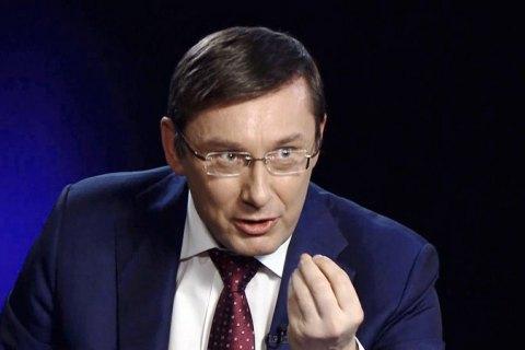 Луценко предложил создать спецсуд по инвестиционным спорам