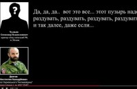 СБУ выложила переговоры спецслужб РФ о подстрекательстве к новому Майдану