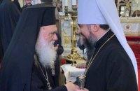 Елладська церква направила офіційного листа про визнання ПЦУ